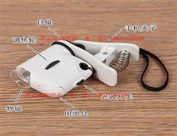 新款手机夹子迷你显微镜 55倍带LED灯灯珠宝古玩鉴定放大镜