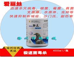 包邮爱丽丝菌毒杀450ml水剂消毒剂