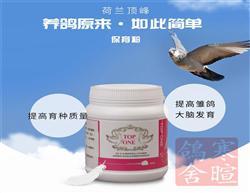 种鸽全面营养-保育粉