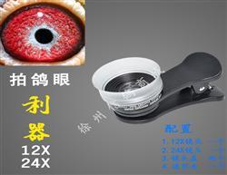 手机高清放大镜 手机显微镜 12X+24X手机单反