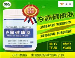 最受欢迎的王牌神奇健康肽!爆款推荐拿冠夺霸健康肽!300g养肠健肠提高归巢率!