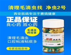 【净虫2号】60粒 毛滴虫的治疗剂