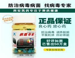 凯鸽【病毒专家】60粒 /瓶 防治病毒 调养脏腑 平衡肌体 回补体能