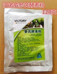 汉诺威【参芪酵素粉】120g赛鸽信鸽鸟用品药品活菌中药粉
