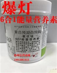 6合1能量�I�B素