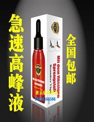德国梅克姆急速高峰液极速高峰液 类固醇 超速火箭液 比赛用药 提速药