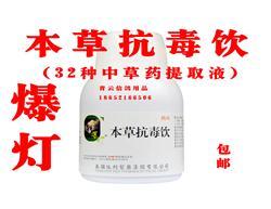 爆灯 本草抗毒饮(32种中草药提取液)