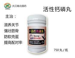 活性钙磷丸/纯中药/补钙磷