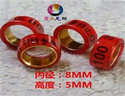 优质铝塑矮环,内8高5