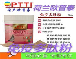 欧普泰【免疫多肽粉】改善肠道,增强免疫力