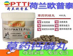 欧普泰【草药钙磷丸】补充钙磷