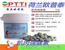 欧普泰【肌肉强健素】肌肉补力抗疲劳、减少乳酸产生