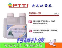 欧普泰【钙磷补液】补充钙磷