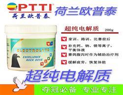 欧普泰【超纯电解质】补充钙钠镁、缓解疲劳恢复体能