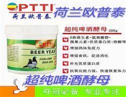 欧普泰【超纯啤酒酵母】补充蛋白质增强免疫力