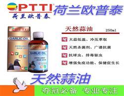 欧普泰【天然浓缩蒜油】抗球虫、排毒驱虫、增强免疫功能