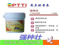 欧普泰【强种壮-T】平衡钙磷、改善蛋质