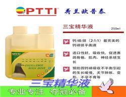 欧普泰【三宝精华液】补充钙磷镁