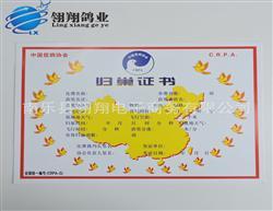 信鸽用品用具归巢证书奖状血统书中鸽会加厚