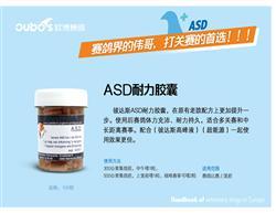 彼达斯ASD耐力胶囊
