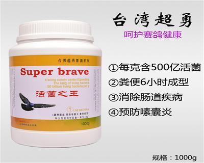 台湾超勇赛鸽系列-活菌之王(日常调理专用)
