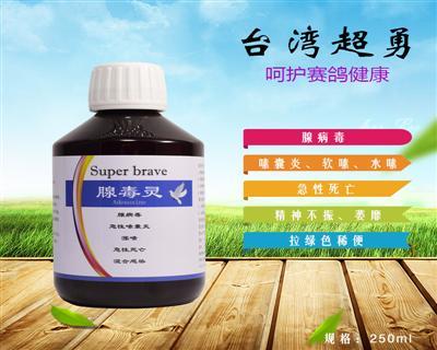 台湾超勇赛鸽系列-腺毒灵(腺病毒、嗉囊炎)