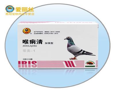 爱丽丝鸽药【喉痢清】抗菌,抗原虫药 5克