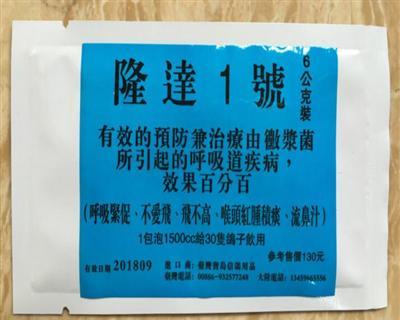 台湾隆达1号粉剂
