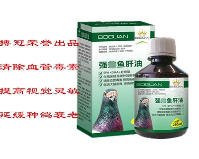 搏冠鱼肝油