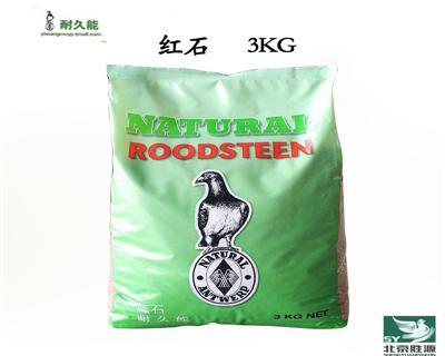 耐久能红石3kg  运费一袋10元 两袋