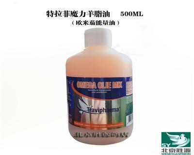 特拉菲魔力羊脂油/欧米茄能量油/500M