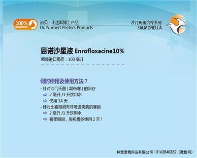 比达斯恩诺沙星液Enrofloxacin
