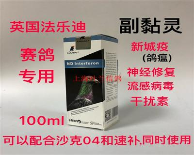副黏灵100ml【英国法乐迪鸽药】信鸽专用新城疫感冒流感