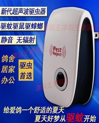 超声波电子驱蚊器(鸽舍专用)