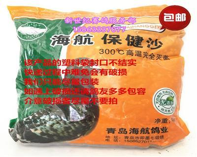【包邮】海航保健砂4公斤--矿物质营养红土,300度高温杀菌