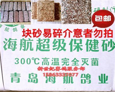 【包邮】海航块状保健砂--高温灭菌烘干,安全可靠