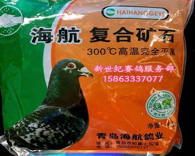 【包邮】海航复合红矿石4公斤/包--�z天