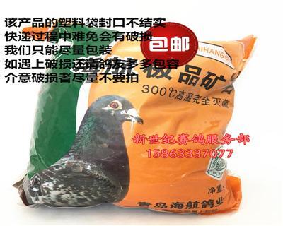 【包邮】海航极品红矿石4公斤/包--�z天