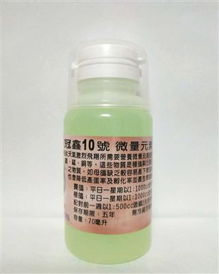 台湾得冠鑫10号 微量元素