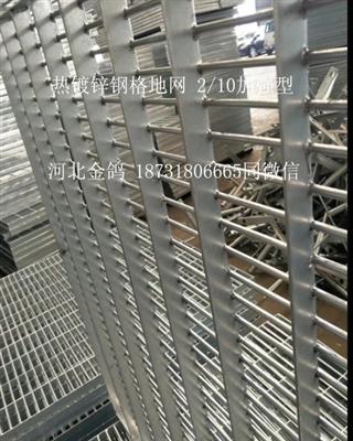 热镀锌钢格地网 加强型