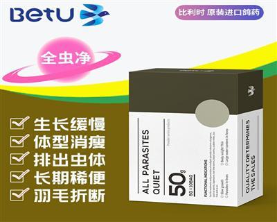 比特优鸽药-全虫净 粉剂 比利时原装进口