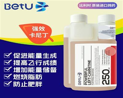 比特优鸽药-强效卡尼丁 溶液剂