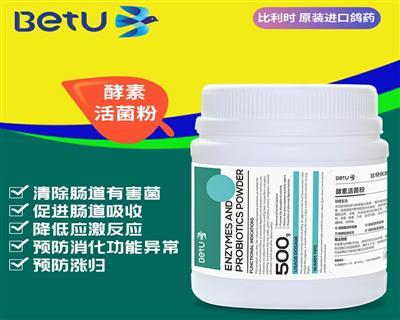 比特优鸽药-酵素活菌粉 粉剂