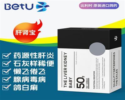 比特优鸽药-肝肾宝 粉剂 比利