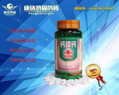 育雏比赛必备品-钙磷钙(买三赠一)