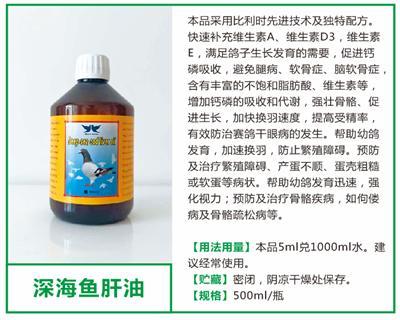 深海鱼肝油