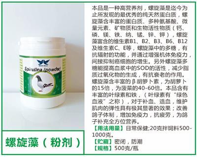 螺旋藻(粉剂)