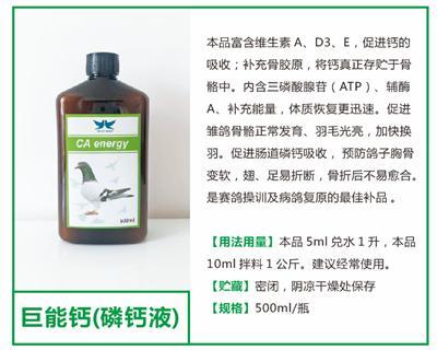 巨能钙(磷钙液)
