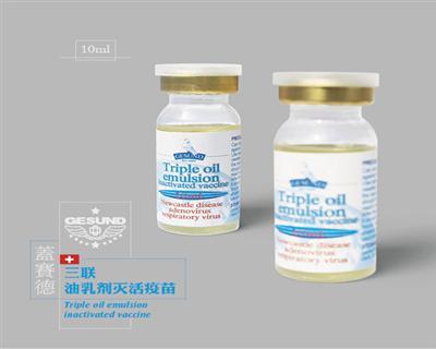 三联灭活疫苗
