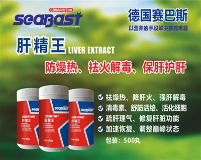 肝精王 -- 防燥热、祛火解毒、保肝护肝